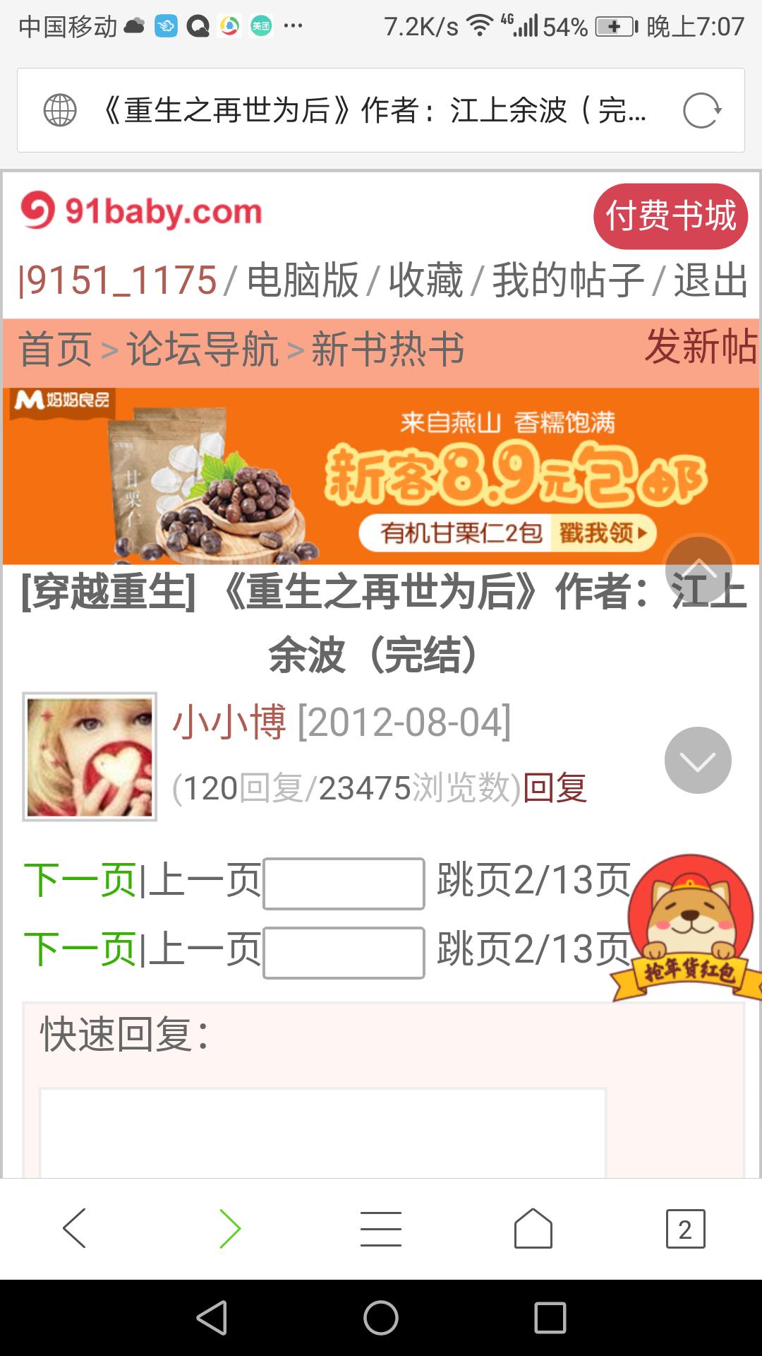 Screenshot_20180125-190724.png