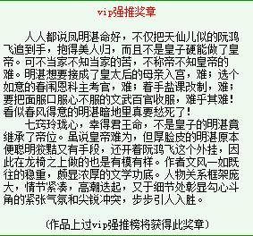 皇帝难为(1).jpg