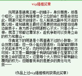 嫡子难为(1).jpg