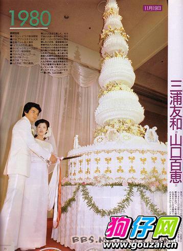 山口百惠三浦友和的婚姻生活秘照P2 15楼新加近况及近照 贴图乐园 图片