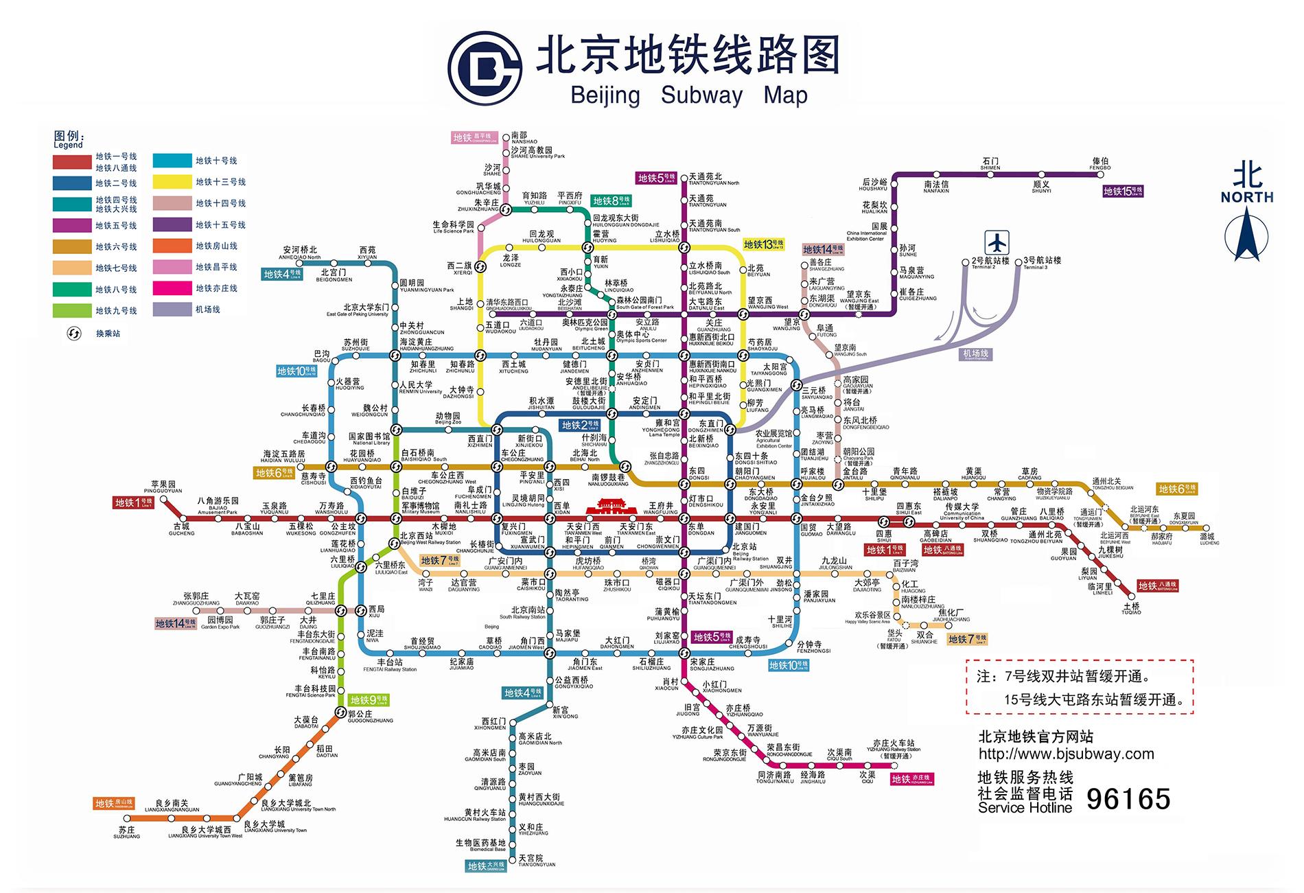 最新版的北京地铁线路图出炉了,新图包含了年底即将开通的新线段,7号