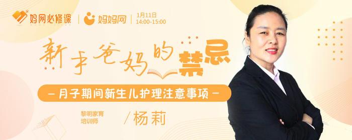 杨莉-新手爸妈的禁忌.jpg