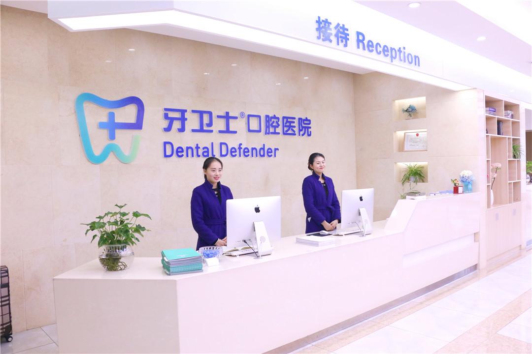 重庆牙卫士口腔专科医院院内环境展示 ...