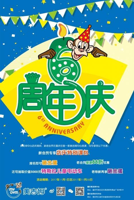 周年庆海报.jpg