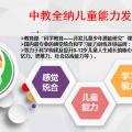 中教全纳儿童能力发展中心