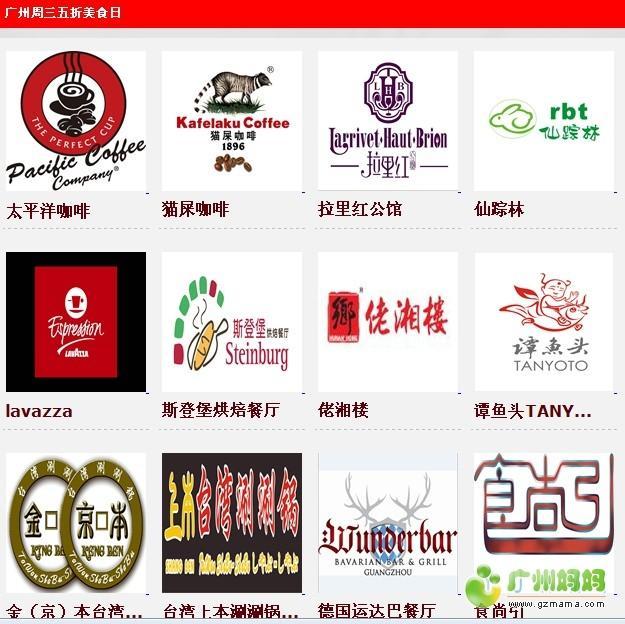 【2012美食】广发信用卡5折年度v美食菜谱汇总最强-美食杰餐厅上传7420000图片