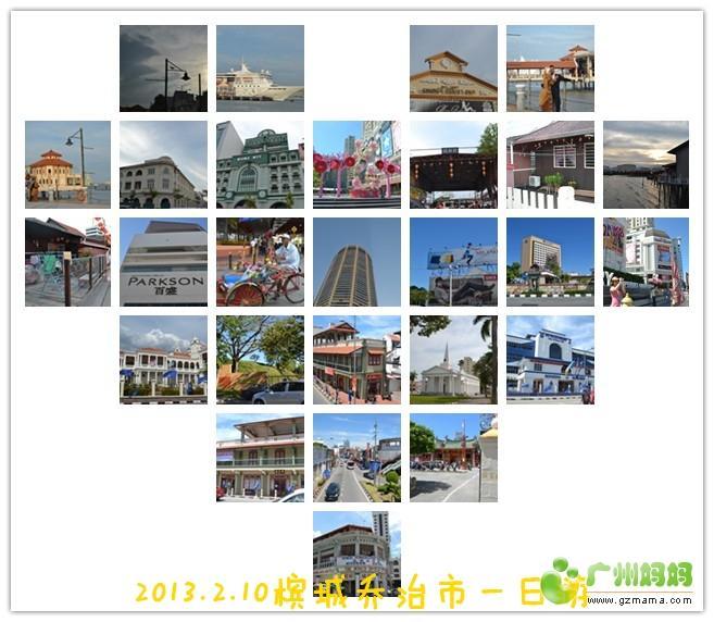 2013.2.10槟城乔治市一日游.jpg
