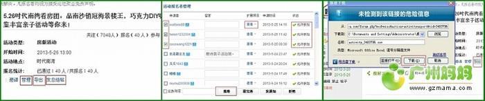 QQ截图20130529115402_conew1.jpg