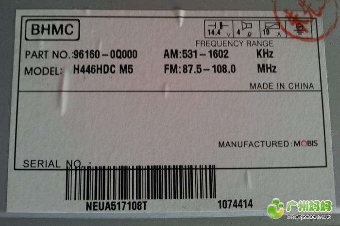 北京现代悦动老款cd机 收音机 原装正品 100转
