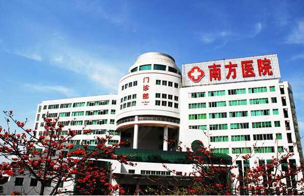 南方医院.jpg