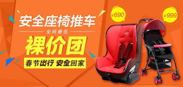 安全座椅604x290.jpg