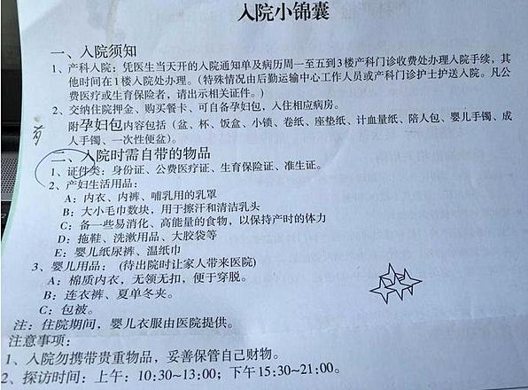 珠江新城待产包.png