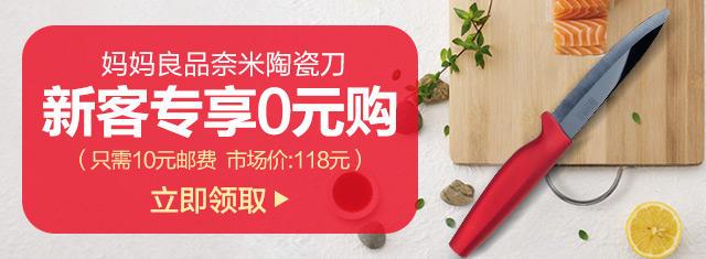 2-14陶瓷刀新客640-235.jpg