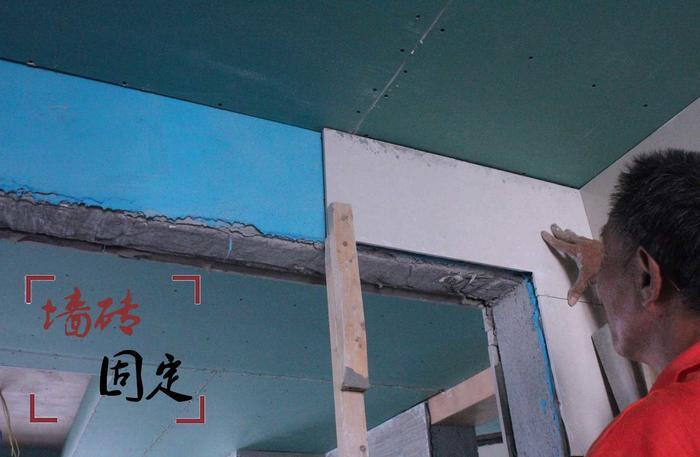 【施工】墙砖固定.jpg