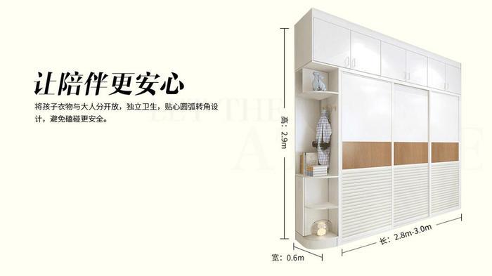 生活方式衣柜更有貼心圓弧轉角的設計,讓陪伴更安心.