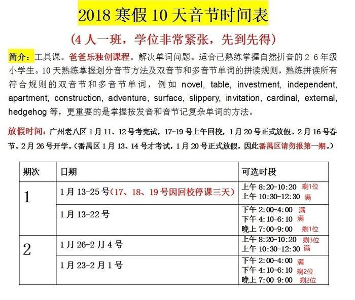 2018寒假音节时间表.jpg