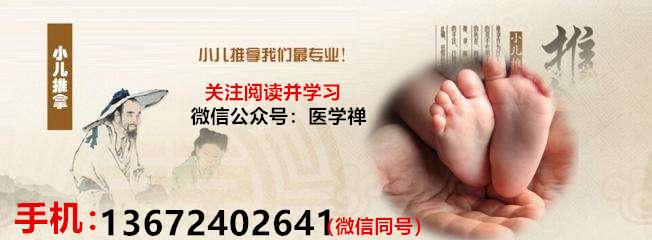 广州教学中医推拿小儿儿童培训班(手法推拿培力丰折弯机操作说明书下载图片
