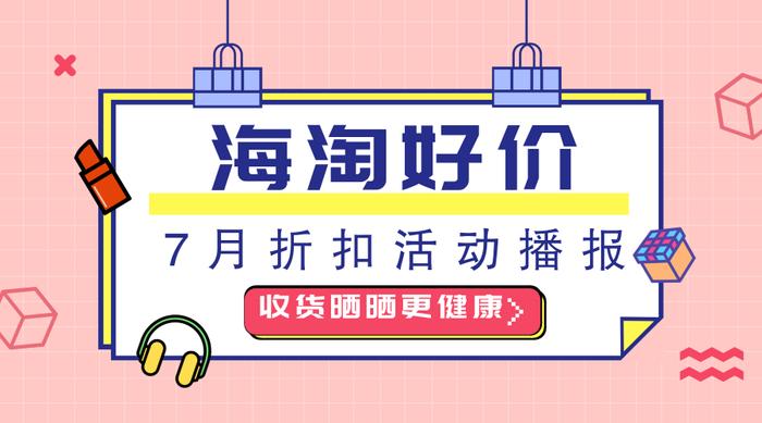 海淘banner.png