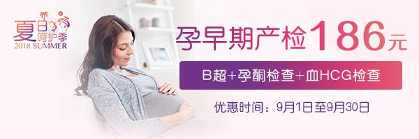 孕早期产检.jpg