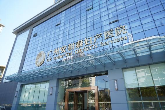 廣州自有醫療資質的安和泰母嬰照護中心,24h婦產兒科醫生駐院為您和寶寶專業護航1053.png