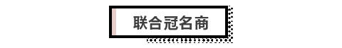 6-联合冠名商.jpg