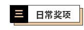 4-日常奖项-1.jpg