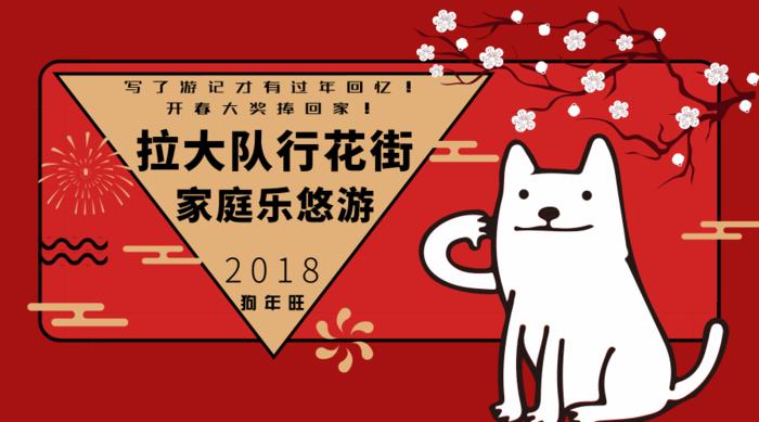 2018新年活动banner.png