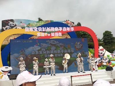 14长隆野生动物园嘉年华活动