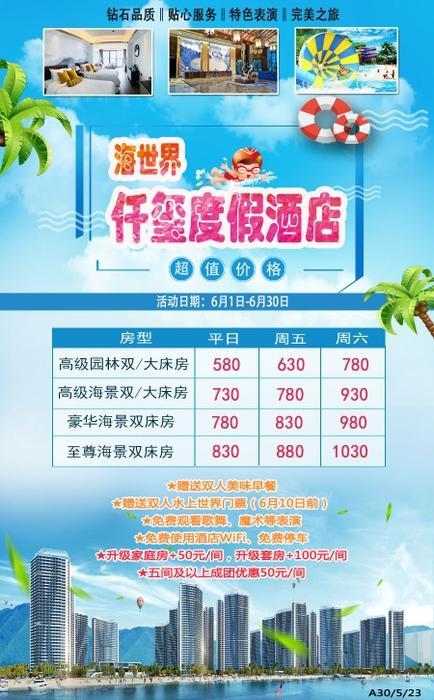 惠州海世界仟玺度假酒店 开业体验价