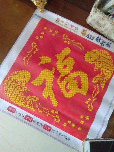 钻石珠绣福字