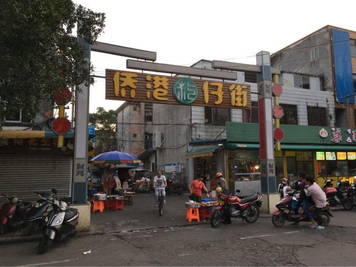 北海·侨港风情街图片