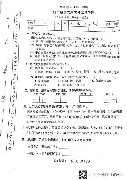 2019-01-09 四年级上语文期末考试卷_页面_1.jpg