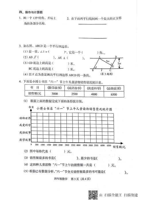 2019-01-10四年级上数学期末考试卷_页面_3.jpg