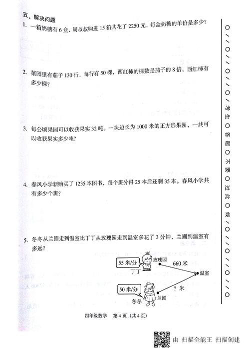 2019-01-10四年级上数学期末考试卷_页面_4.jpg