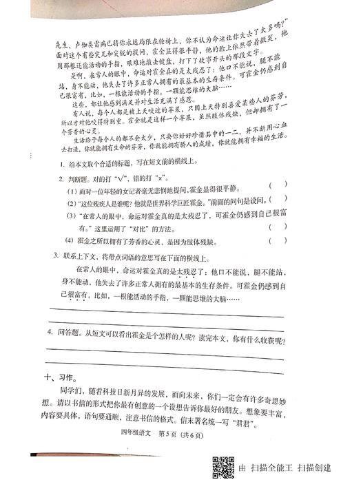 2019-01-09 四年级上语文期末考试卷_页面_5.jpg