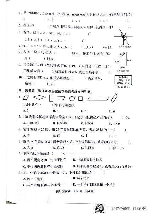 2019-01-10四年级上数学期末考试卷_页面_2.jpg