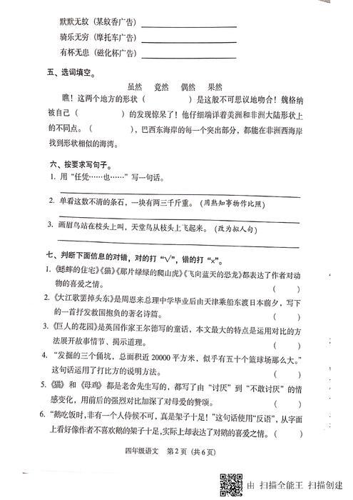 2019-01-09 四年级上语文期末考试卷_页面_2.jpg