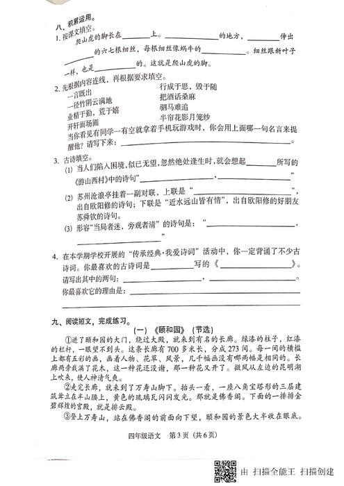 2019-01-09 四年级上语文期末考试卷_页面_3.jpg