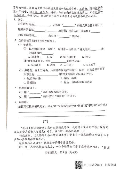 2019-01-09 四年级上语文期末考试卷_页面_4.jpg
