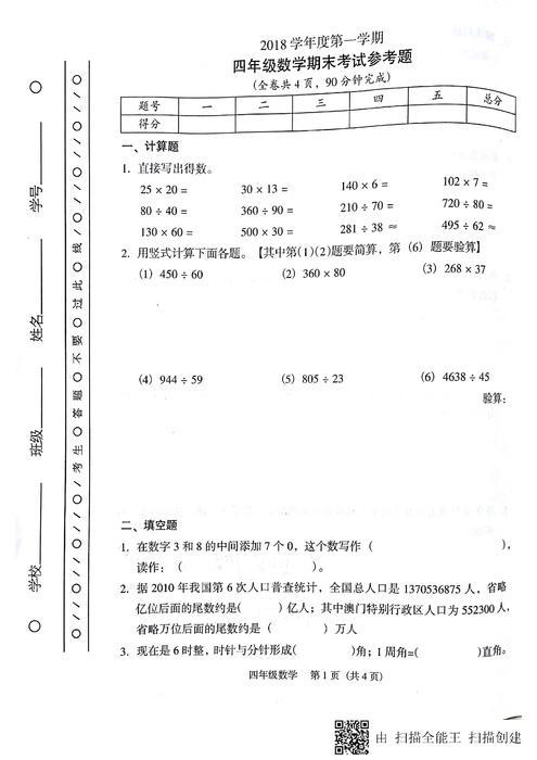 2019-01-10四年级上数学期末考试卷_页面_1.jpg
