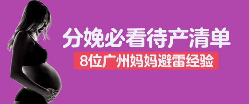 广州8位妈妈的待产包总结:强烈推荐这些必备品!