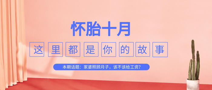 怀胎十月_公众号封面首图_2019.02.21.jpg
