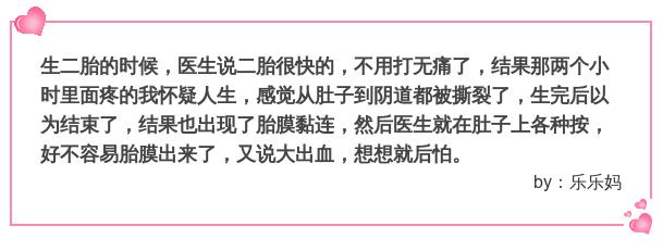 生命中不可承受之痛,10位广州妈妈分享分娩经历!