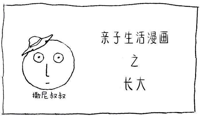 漫画头_副本_副本.jpg