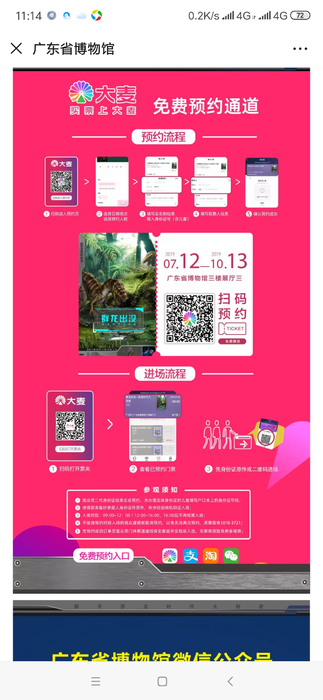 Screenshot_2019-08-12-11-14-44-783_com.tencent.mm.png