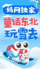 东北玩雪之旅