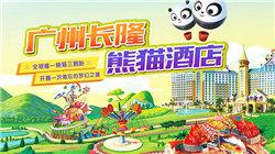 熊貓主題酒店 萌趣親子游長隆