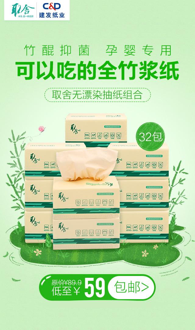 取舍全竹浆抽纸单包¥1.8