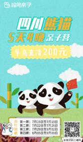 熊猫5天4晚亲子营