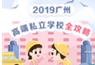 广州高端私立学校,想知道的这儿全都有!